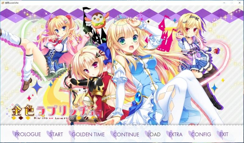 【大型ADV/汉化】金色Loveriche V1.0 完整全线汉化硬盘版【6.7G】 1