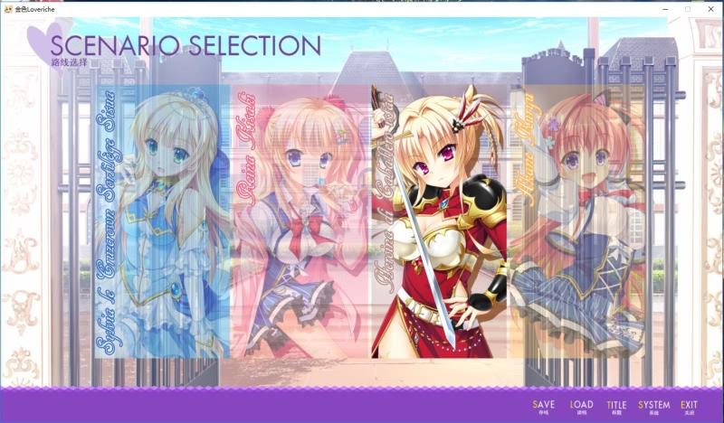 【大型ADV/汉化】金色Loveriche V1.0 完整全线汉化硬盘版【6.7G】 2
