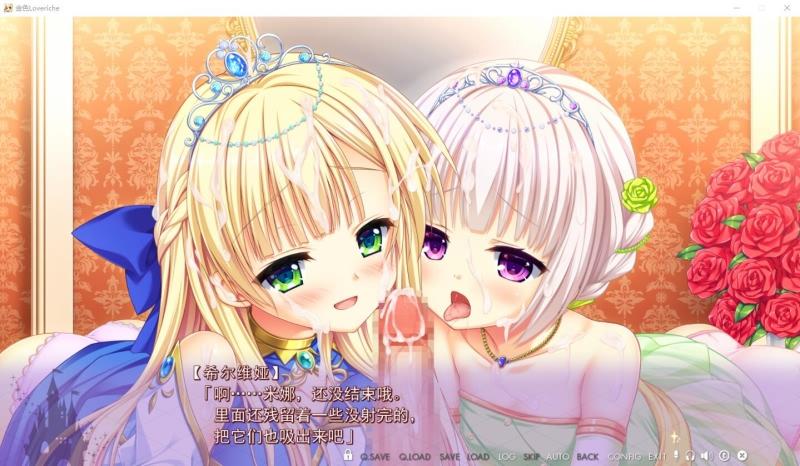 【大型ADV/汉化】金色Loveriche V1.0 完整全线汉化硬盘版【6.7G】 25