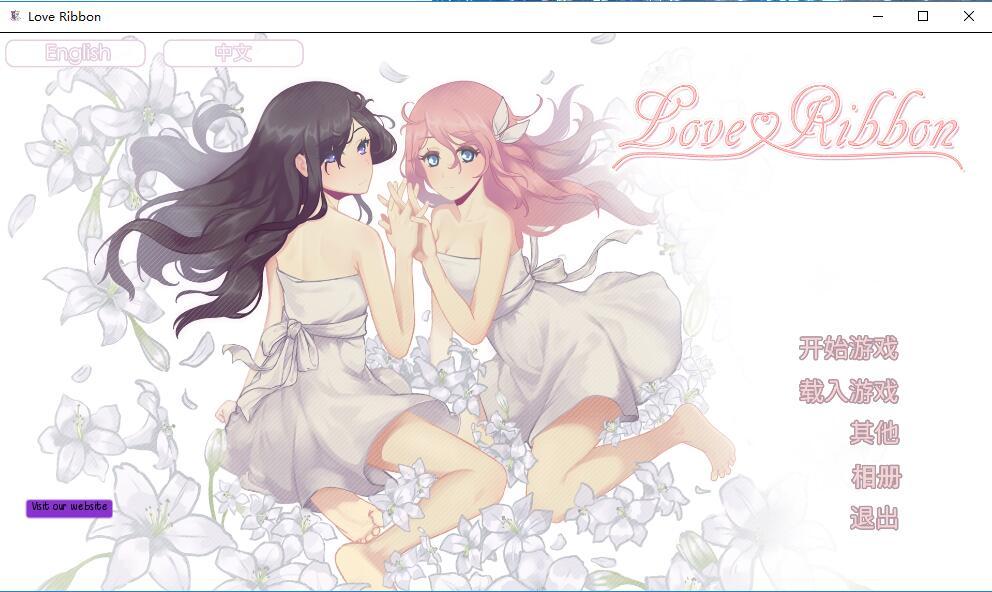 [Razzart Visual] Love Ribbon / 恋爱纽带 汉化硬盘版[官方中文][504M] 5