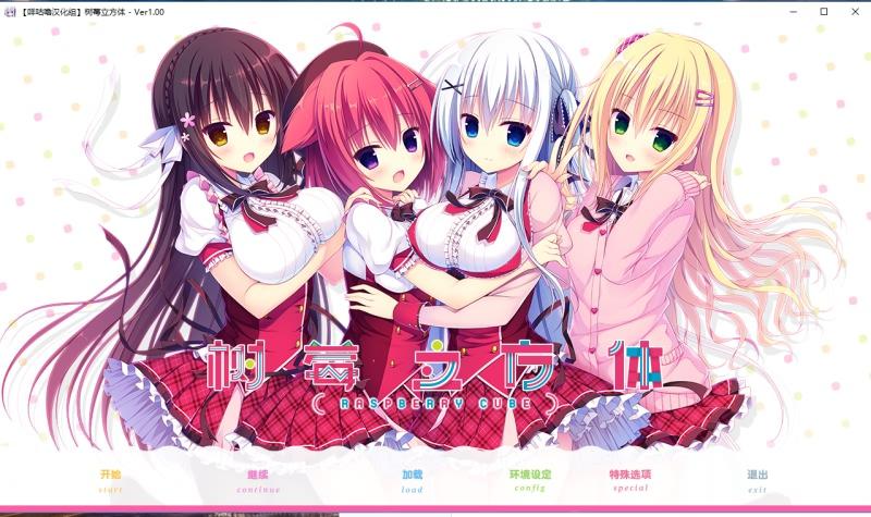 【汉化/ADV】[咩咕噜汉化组] ラズベリーキューブ/樹莓立方体 [七夕献礼]【6.21G】 1