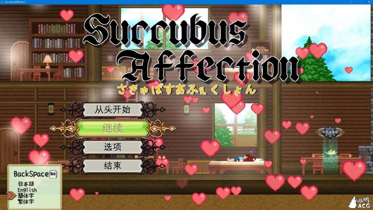 [ACT/像素风/中文/全动态]魅惑感染~Succubus Affection 1.09C 官方中文版+存档[新汉化/1.7G]