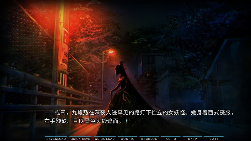 [ADV/官中]クダンノフォークロア HD / 九段之都市传说HD 汉化硬盘版[官方中文][2.75G] 10