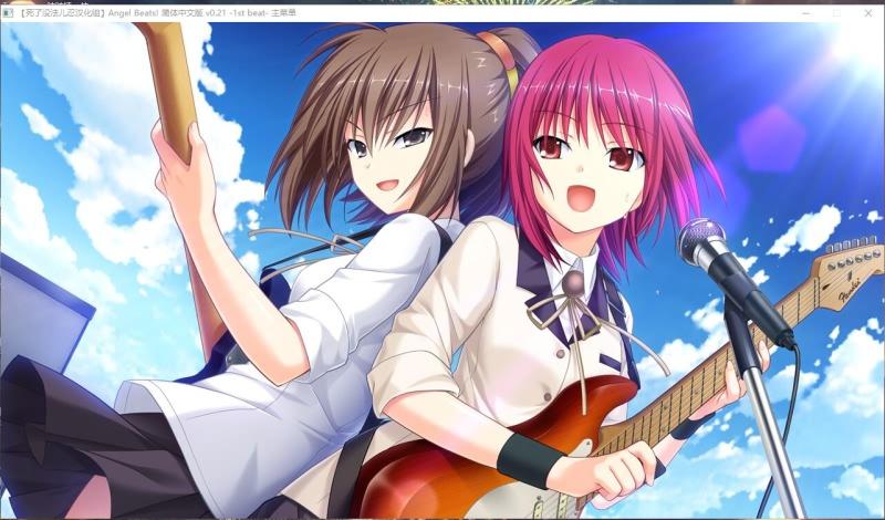 [ADV/新汉化][Key社] Angel Beats! -1st beat- v0.21汉化硬盘版[死了没法儿忍汉化组][3.73G] 18