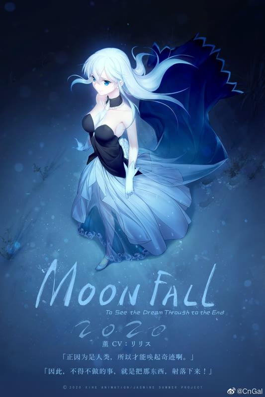 [国产ADV/无码/官中]月球坠落时 / Moon Fall 无码汉化硬盘版[官方中日][2.33G](无码动态HS型月画风超赞) 1