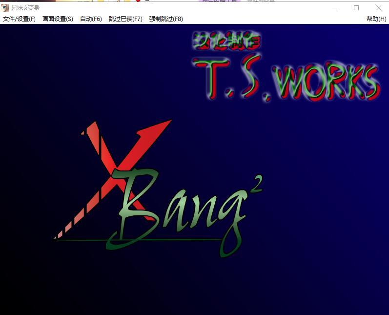 【新汉化作品】[X-bangbang] 兄妹☆変身な / 兄妹☆变身 汉化硬盘版[T.S.WORKS汉化组][354MB][BDODGD长期]